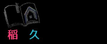 稲村久美子のブログ